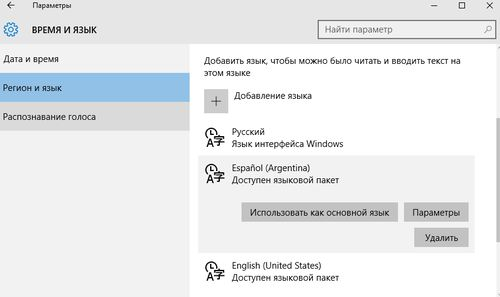 How to change the language of the Windows 10 operating system