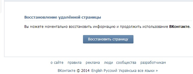 How to permanently delete your VKontakte page  How to delete