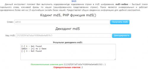 Md5 online decryption  MD5 Online Encryption